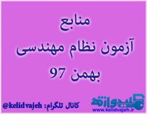 مواد و منابع آزمون نظام مهندسی بهمن ۹۷ و نظام کاردانی