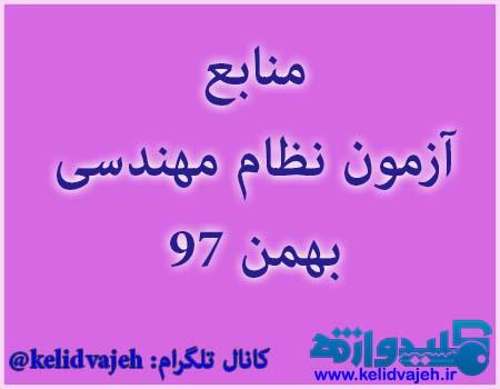 منابع آزمون نظام مهندسی بهمن 97