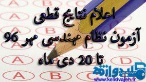 اعلام نتایج قطعی آزمون نظام مهندسی مهر ۹۶ تا ۲۰ دی ماه