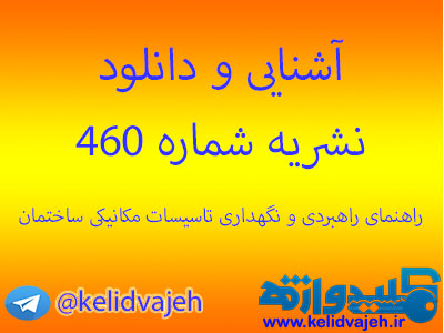 آشنایی و دانلود نشریه شماره ۴۶۰