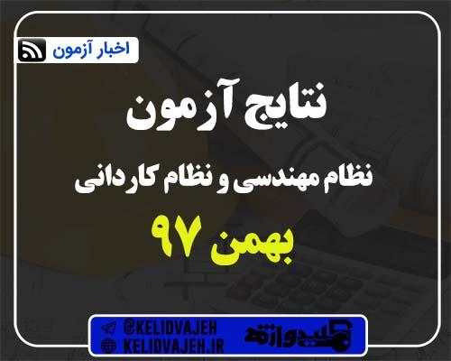 نتایج آزمون نظام مهندسی بهمن ۹۷