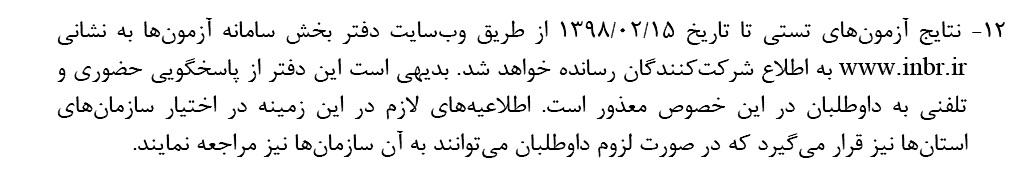 نتایج آزمون نظام مهندسی بهمن ۹۷ (زمان و لینک اعلام نتایج)