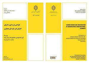 دانلود فایل pdf پیوست ششم آیین نامه ۲۸۰۰ زلزله (طراحی لرزه ای و اجرای غیر سازه ای معماری)