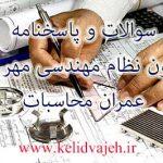 پاسخنامه و سوالات آزمون محاسبات عمران مهر ۹۶