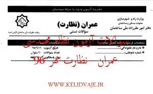پاسخنامه و سوالات نظارت عمران آزمون نظام مهندسی مهر ۹۶