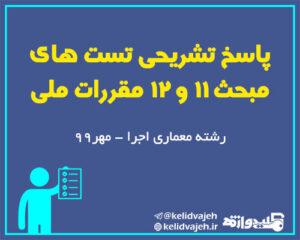 پاسخ تشریحی تست های مبحث ۱۱ و ۱۲ مقررات ملی ساختمان در آزمون اجرا معماری مهر۹۹