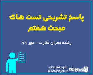 پاسخ تشریحی تست های مبحث هفتم آزمون صلاحیت نظارت عمران مهر ۹۹