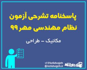 پاسخنامه تشریحی طراحی تاسیسات مکانیکی – مهر ۹۹