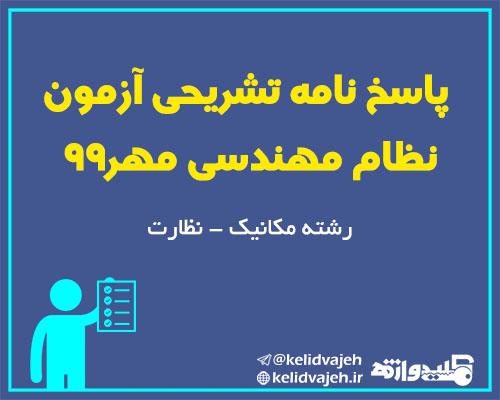 پاسخنامه تشریحی آزمون نظام مهندسی - نظارت تأسیسات مکانیکی مهر ۹۹
