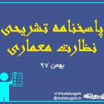 پاسخنامه تشریحی آزمون معماری نظارت بهمن ۹۷ + دفترچه سوالات