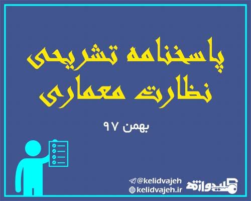 پاسخنامه تشریحی آزمون معماری نظارت بهمن 97