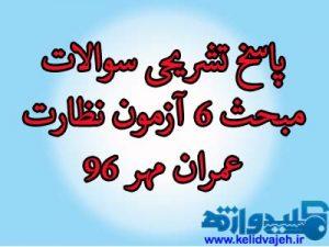پاسخ تشریحی سوالات مبحث ۶ آزمون نظارت عمران مهر ۹۶
