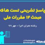 پاسخ تشریحی تست های مبحث ۱۲ مقررات ملی ساختمان در آزمون اجرا عمران مهر ۹۹
