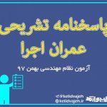 پاسخ نامه تشریحی آزمون اجرا عمران بهمن ۹۷