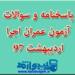 دانلود پاسخنامه تشریحی و سوالات آزمون عمران اجرا اردیبهشت ۹۷