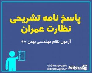 پاسخنامه تشریحی نظارت عمران بهمن ۹۷