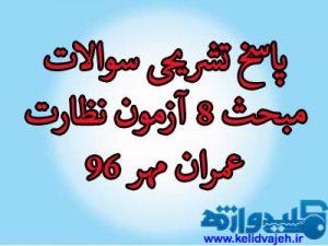 پاسخ تشریحی سوالات مبحث ۸ آزمون نظارت عمران مهر ۹۶