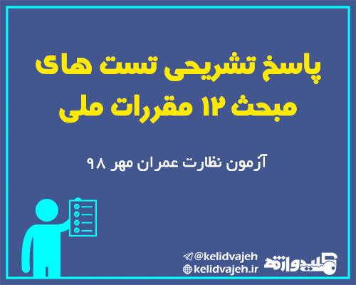 پاسخ تشریحی تست های مبحث ۱۲ مقررات ملی ساختمان در آزمون نظارت عمران مهر ۹۸