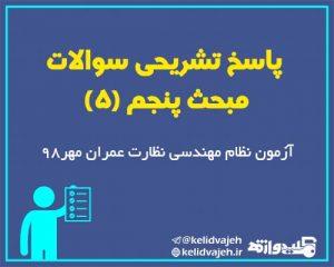 پاسخ تشریحی سوالات مبحث ۵ آزمون نظارت عمران مهر ۹۸