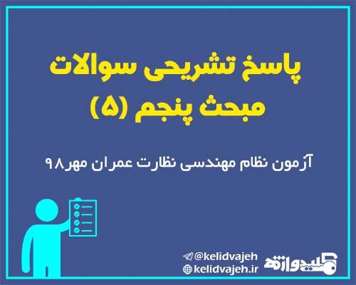 سوالات مبحث ۵ آزمون نظارت عمران مهر ۹۸