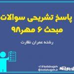 پاسخ تشریحی سوالات مبحث ۶ در آزمون نظام مهندسی عمران نظارت مهر ۹۸