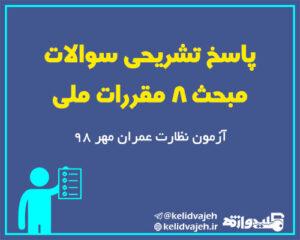 پاسخ تشریحی سوالات مبحث ۸ مقررات ملی ساختمان در آزمون نظارت عمران مهر ۹۸