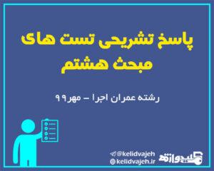 پاسخ تشریحی تست های مبحث هشتم مقررات ملی در آزمون اجرا عمران مهر۹۹