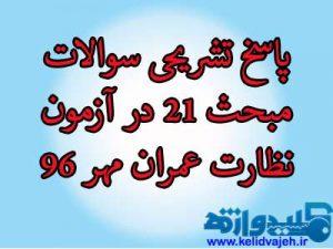 پاسخ تشریحی سوالات مبحث ۲۱ در آزمون نظارت عمران مهر ۹۶