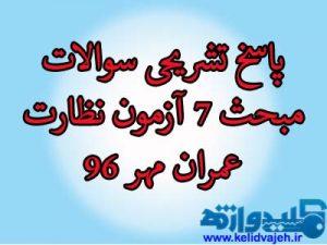 پاسخ تشریحی سوالات مبحث ۷ آزمون نظارت عمران مهر ۹۶