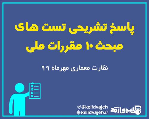 پاسخ تشریحی تست های مبحث دهم مقررات ملی ساختمان در آزمون نظارت معماری مهرماه ۹۹