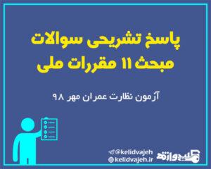 پاسخ تشریحی سوالات مبحث ۱۱ مقررات ملی ساختمان در آزمون نظارت عمران مهر ۹۸