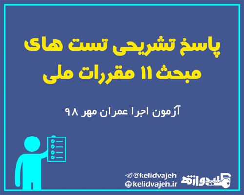 پاسخ تشریحی تست های مبحث 11 مقررات ملی ساختمان در آزمون اجرا عمران مهر ۹۸