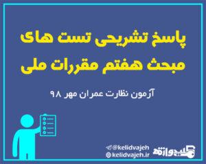 پاسخ تشریحی تست های مبحث هفتم مقررات ملی ساختمان در آزمون نظارت عمران مهر ۹۸