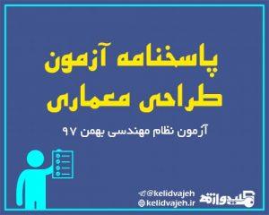 پاسخنامه آزمون طراحی معماری بهمن ۹۷