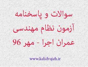 پاسخنامه و سوالات آزمون نظام مهندسی عمران اجرا مهر ۹۶