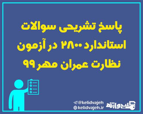 پاسخ تشریحی سوالات استاندارد ۲۸۰۰ در آزمون نظارت عمران مهر ۹۹