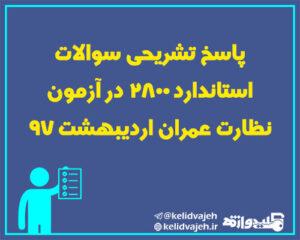 پاسخ تشریحی سوالات استاندارد ۲۸۰۰ در آزمون نظارت عمران اردیبهشت ۹۷