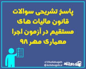 پاسخ تشریحی سوالات قانون مالیات های مستقیم در آزمون اجرا معماری مهر ۹۸