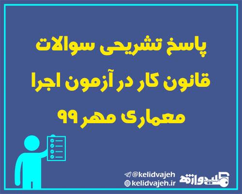 پاسخ تشریحی سوالات قانون کار در آزمون اجرا معماری مهر ۹۹