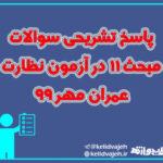 پاسخ تشریحی سوالات مبحث ۱۱ مقررات ملی ساختمان در آزمون نظارت عمران مهر ۹۹