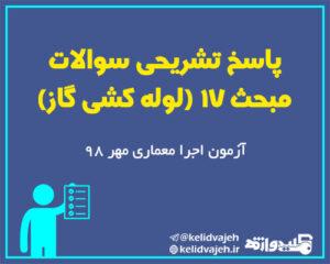 پاسخ تشریحی سوالات مبحث ۱۷ (لوله کشی گاز) در آزمون اجرا معماری مهر ۹۸