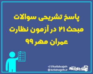 پاسخ تشریحی سوالات مبحث ۲۱ در آزمون نظارت عمران مهر ۹۹