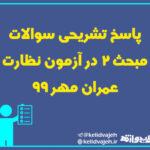 پاسخ تشریحی سوالات مبحث ۲ در آزمون نظارت عمران مهر ۹۹
