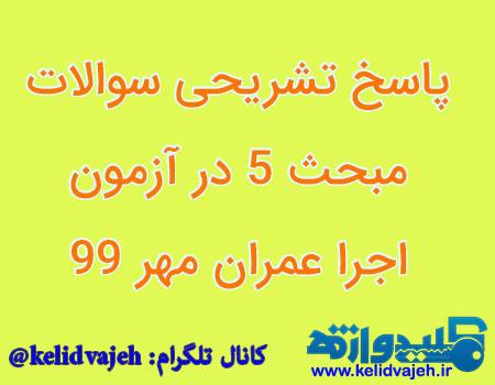 پاسخ تشریحی سوالات مبحث ۵ در آزمون اجرا عمران مهر ۹۹