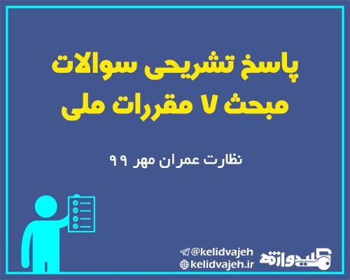 پاسخ تشریحی سوالات مبحث ۷ مقررات ملی در آزمون نظارت عمران مهر ۹۹