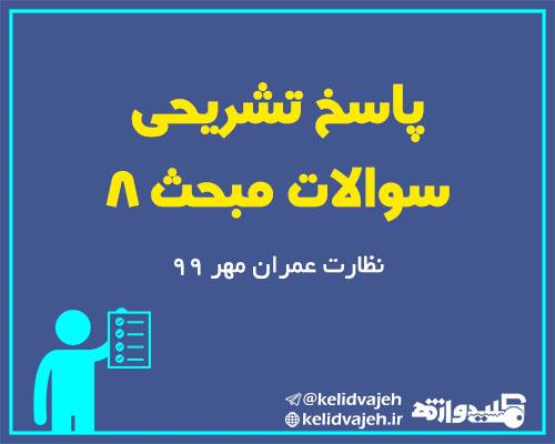 پاسخ تشریحی سوالات مبحث ۸ در آزمون نظارت عمران مهر ۹۹