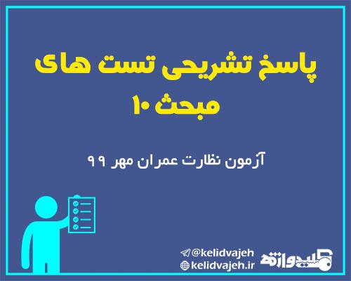 پاسخ تشریحی تست های مبحث ۱۰ در آزمون نظارت عمران مهر ۹۹