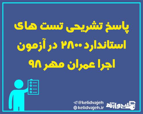 پاسخ تشریحی تست های استاندارد ۲۸۰۰ در آزمون اجرا عمران مهر ۹۸