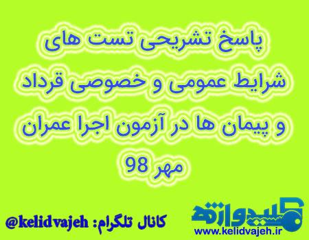 پاسخ تشریحی تست های شرایط عمومی و خصوصی قرداد و پیمان ها در آزمون اجرا عمران مهر ۹۸
