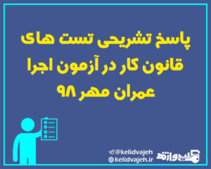 پاسخ تشریحی تست های قانون کار در آزمون اجرا عمران مهر ۹۸